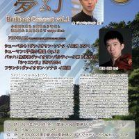 Brilliant Concert vol.1 – 風の賦 夢幻コンサート