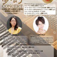 第54回公演 – 風の賦 夢幻コンサート