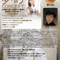 第58回公演 – 風の賦 夢幻コンサート