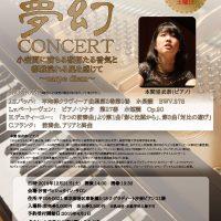 第59回公演 – 風の賦 夢幻コンサート