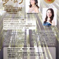 風の賦 夢幻SPECIAL CONCERT Vol.4 – 風の賦 夢幻コンサート