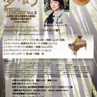 風の賦 夢幻SPECIAL CONCERT Vol.3 – 風の賦 夢幻コンサート