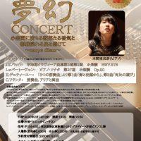 第59回公演【キャンセルになりました】 – 風の賦 夢幻コンサート