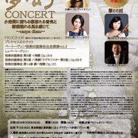 第56回公演 – 風の賦 夢幻コンサート