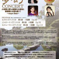 第60回公演 – 風の賦 夢幻コンサート