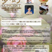 第61回公演 – 風の賦 夢幻コンサート