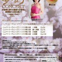 第62回公演 – 風の賦 夢幻コンサート