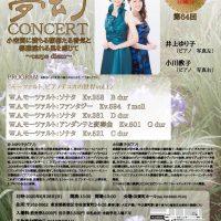 【公演中止】第64回公演 – 風の賦 夢幻コンサート