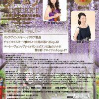 第63回公演 – 風の賦 夢幻コンサート