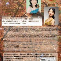 【公演中止】第67回公演 – 風の賦 夢幻コンサート