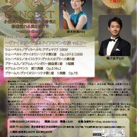 【公演中止】第68回公演 – 風の賦 夢幻コンサート