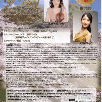 第70回公演 – 風の賦 夢幻コンサート